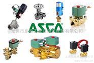 ASCO电磁阀选型参数,ASCO代理商