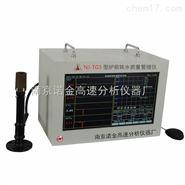 电脑型炉前碳硅质量管理仪
