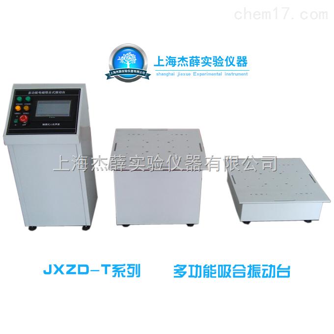 JXZD上海振动试验台