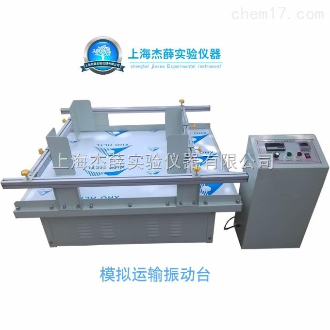JXMNT-100模拟运输振动试验台