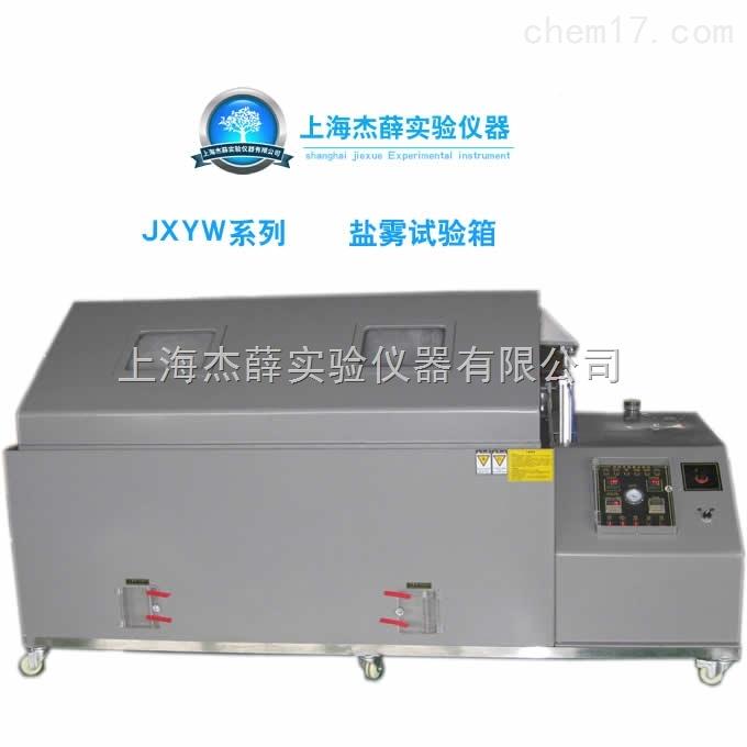 JXYW-90上海盐雾试验箱