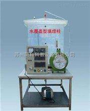 TKSH-403型水封盖型填埋柱