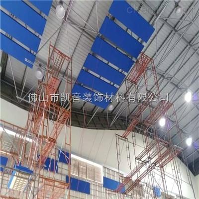 吊顶专用体育馆吊顶吸声体厂家