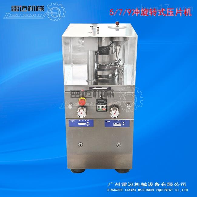 广州哪里有小型旋转式薄荷糖果压片机,不锈钢旋转食品加工压片机多少钱一台
