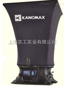 KANOMAX6705风量罩