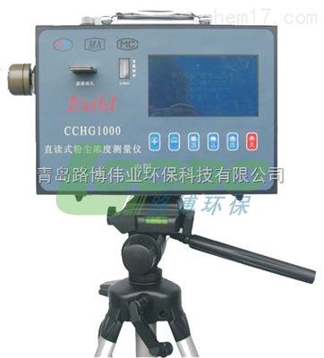 LB-CCHG1000爆炸危险性气体的作业场所专用仪器 LB-CCHG1000 直读式粉尘浓度测量仪