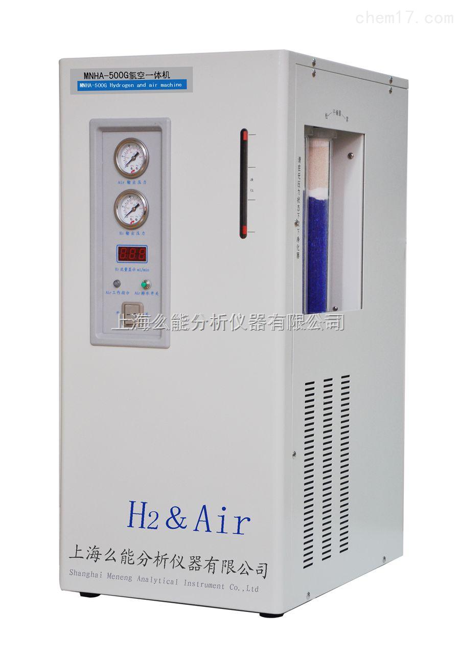 氢空一体机MNHA-500G