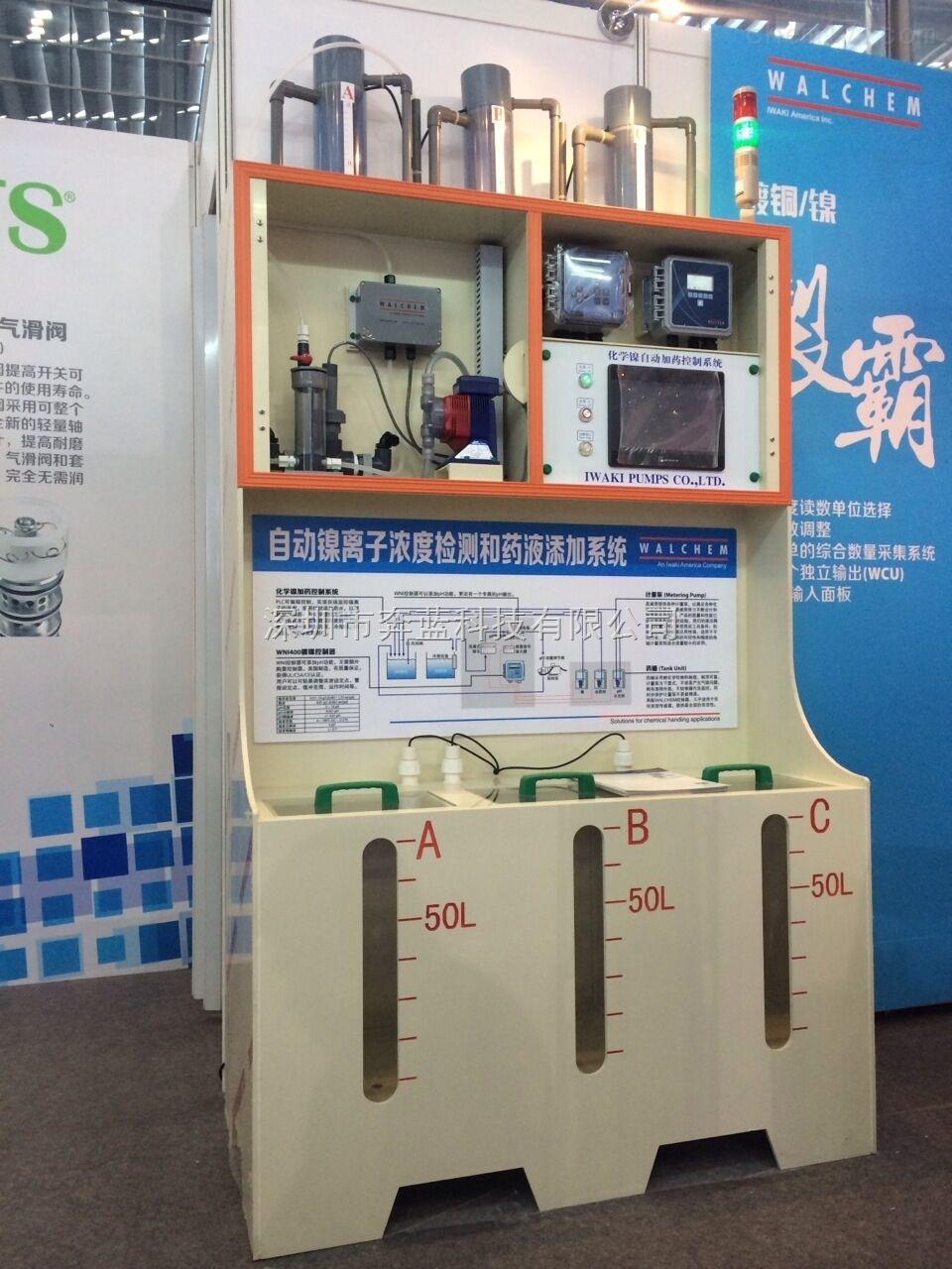 江苏供应美国禾威化学镍自动分析加药系统