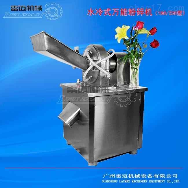 水冷粉碎机,广东粉碎机,中药材专用粉碎机