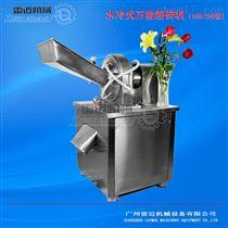 FS-180W不锈钢水冷粉碎机厂家,中药材白糖专用水冷式粉碎机