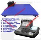 标准RS232/485通讯接口电子台秤价格(称重60KG)