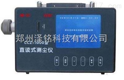 CCHZ-1000直读式粉尘浓度检测仪,粉尘浓度测定仪*