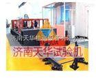 天华牌煤矿窄轨车辆连接件专用卧式拉力试验机好用不贵