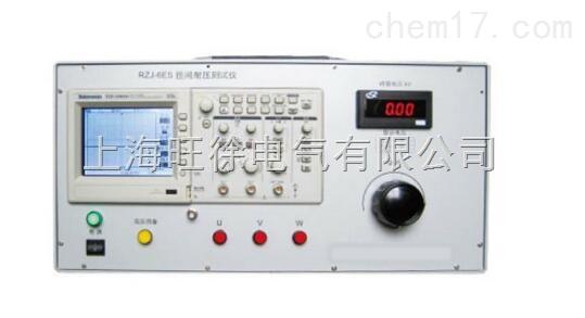 RZJ-5ES、6ES匝间耐压测试仪