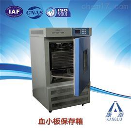 ZJSW-1A数码恒温血小板振荡保存箱