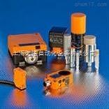 德国易福门(IFM)电感式传感器
