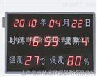 HTTRB上海发泰供应上海发泰HTTRB公检法审讯室专用温湿度显示屏 温湿度记录仪 上海