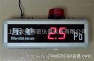 微压差显示屏RC-P5A,洁净室压差报警显示仪