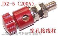 JXZ-200A穿孔接线柱