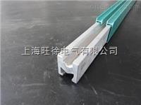 H型单极滑触线