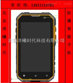 Ex-SP02化工智能防爆手机