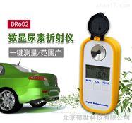 DR602數顯尿素折射儀DR602