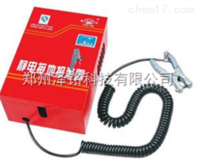 JDB-2安防固定式静电接地报警器*
