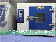 东莞哪里有现货的小型实验烤箱卖的 哪里的鼓风干燥箱价格实惠