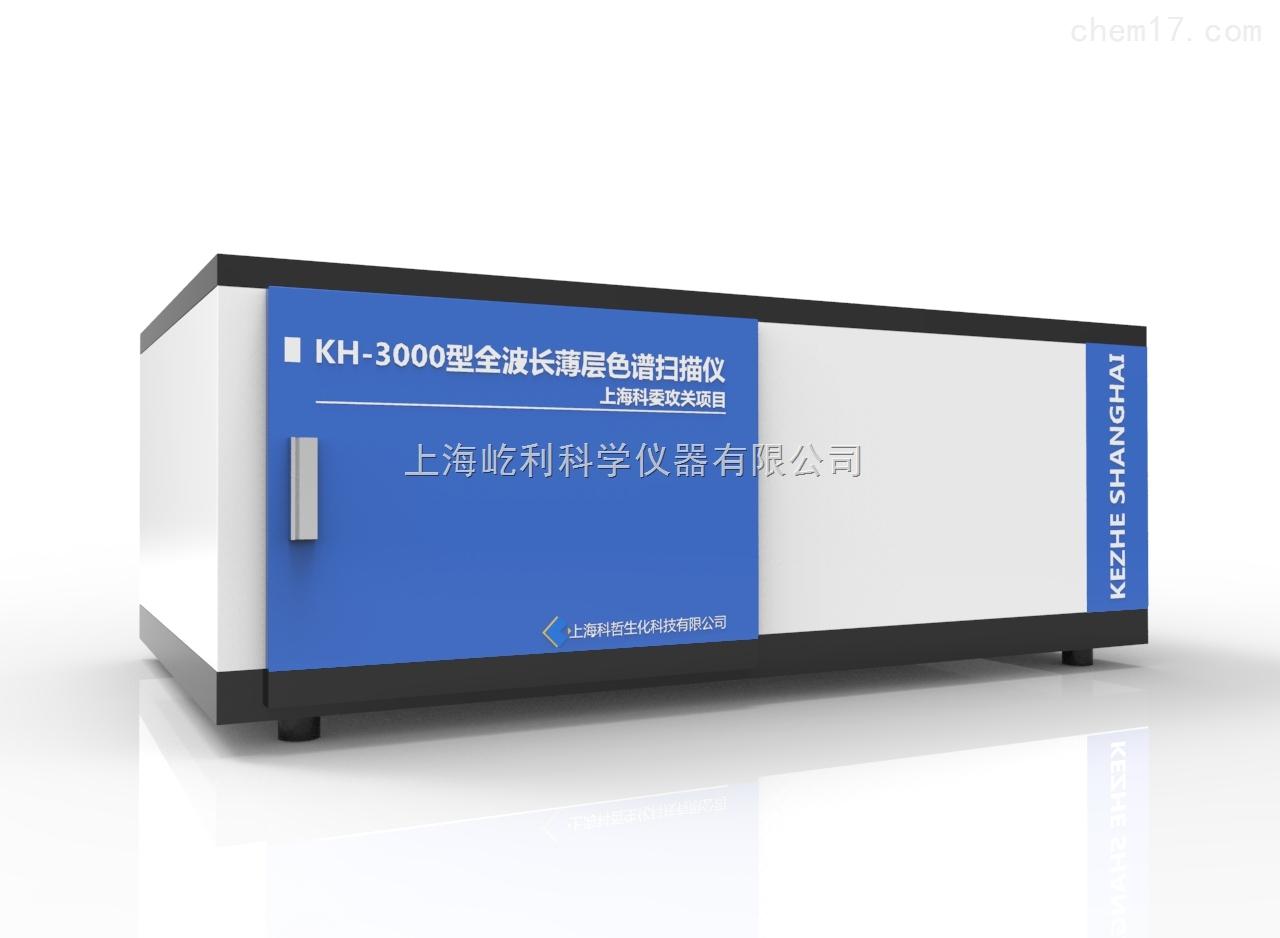 上海科哲 KH-3000型全波長薄層色譜掃描儀