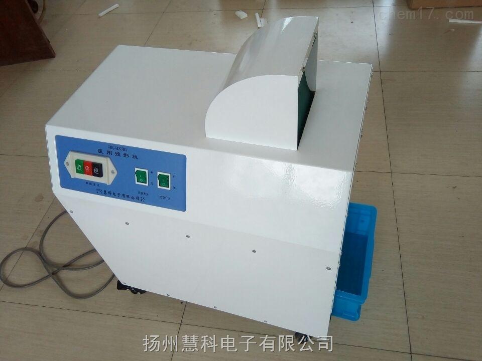 厂家直销落实地式HXJⅢ医用毁形机