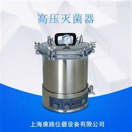 YXQ-LS-18SI上海博迅自控型手提式灭菌器