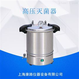 YXQ-SG46-280S电加热手提式灭菌器(移位式快开盖型)