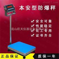 电子防爆秤150kg/5g多少钱一套