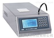 SX-L310大流量塵埃粒子計數器現貨經銷