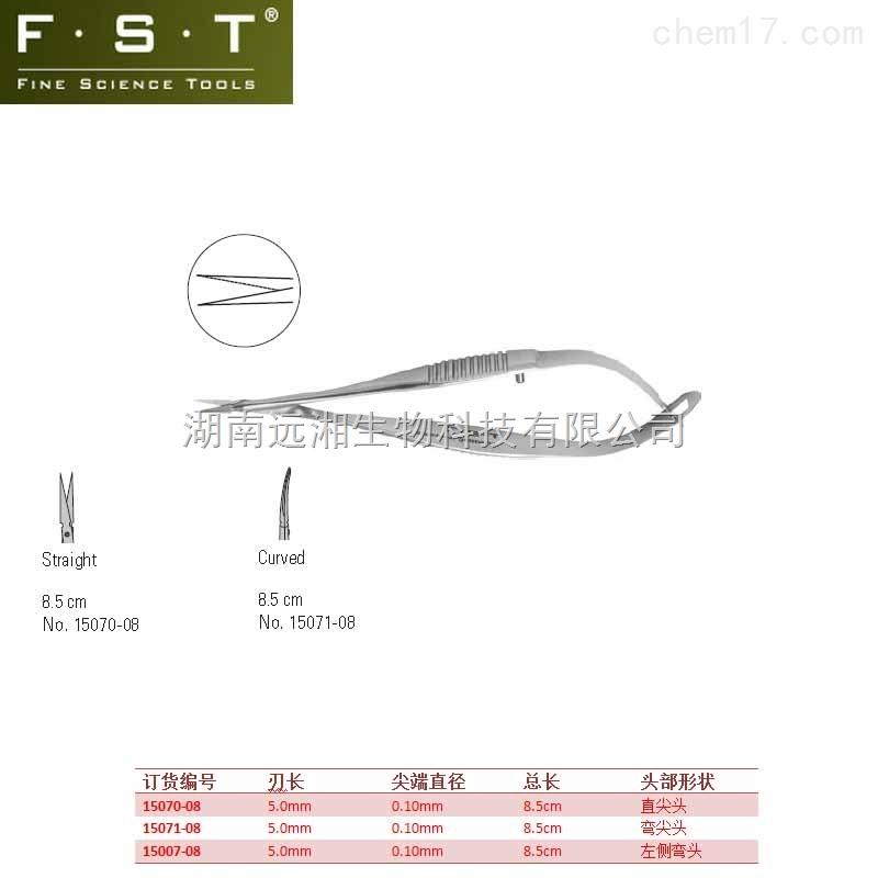 Vannas弹簧剪15070-08 FST弹簧剪15071-08