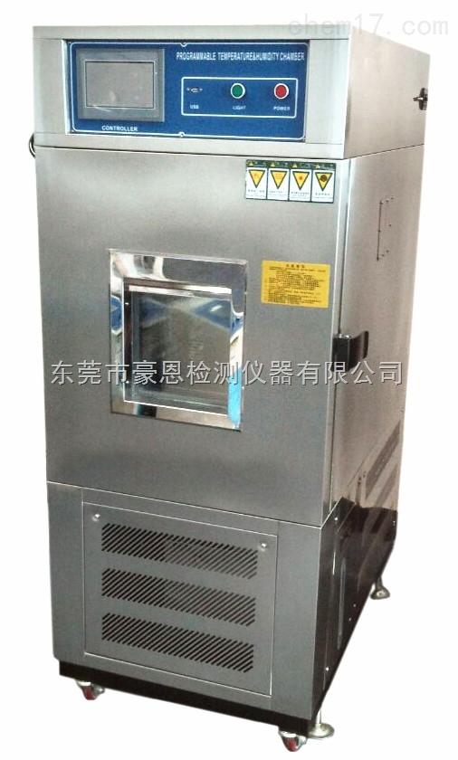 微电脑高低温湿热试验箱
