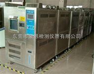 高低温实验设备厂家