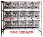 不锈钢干养式实验兔笼架 15笼位  饮水瓶(500ml弯嘴)