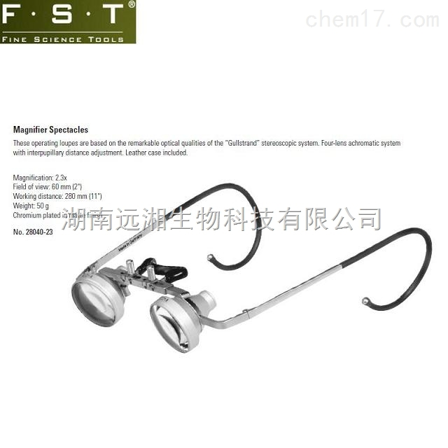FST放大镜28040-23 眼镜式放大镜 实验室专用放大镜 FST器械