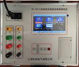 TP-10T三迴路變壓器直流電阻測試儀