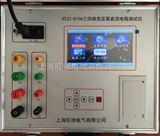 HTZZ-S10A三迴路變壓器直流電阻測試儀