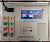 HSZGY10A高精度三通道變壓器直流電阻測試儀