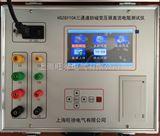 HSZGY10A三通道助磁變壓器直流電阻測試儀/三通道助磁變壓器直流電阻測試儀