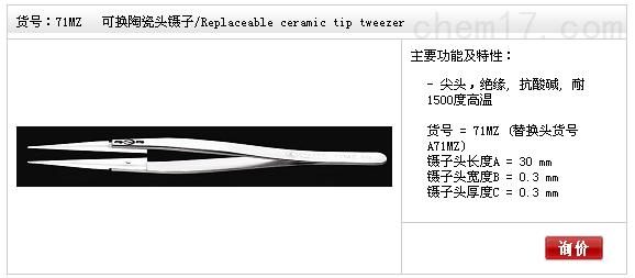 ideal-tek陶瓷头镊子71MZ.SA