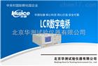 HC2828型精密LCR數字電橋