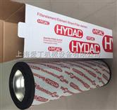 HYDAC贺德克滤芯上海上海谱瑞特*