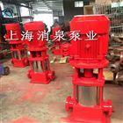 廠家直銷供應 XBD10.0/30G-GDL立式多級消防泵 噴淋泵消火栓泵