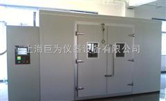 高溫老化房-高溫步入式-高溫試驗箱訂做