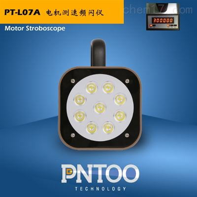 品拓PT-L07A超高频率闪光测速仪