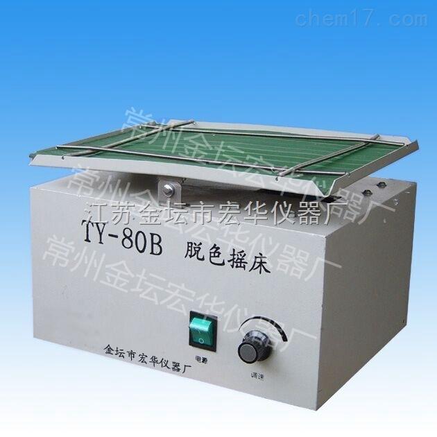 TY-80B脱色摇床